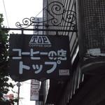 トップ - オリジナルコーヒーの店 トップ すすきの