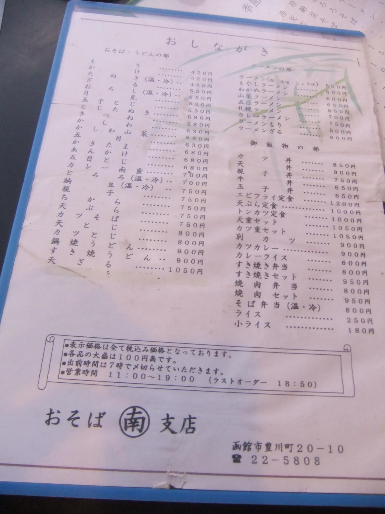 丸南 豊川町支店