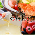 TEPPAN DINING KO-KO-RO - 【KO‐KO‐RO】 自慢のチーズフォンデュ≫~野菜・鶏肉・チーズフォンデュ・パン食べ放題~
