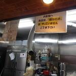 ラーメン二郎 - 麺の硬さは任せろ!