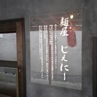 麺屋じぇにー -