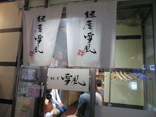 麺屋 雪風 すすきの店 - 暖簾は涼しげ
