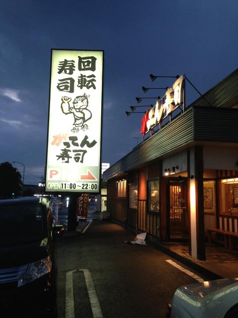 がってん寿司 栃木店