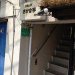 土産土法 さかな亭 - こんな入口から@2013/8