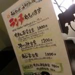魚山亭 渋谷店 - メニューは変更がないようです(2013.08)