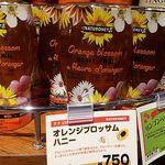 カルディコーヒーファーム - 相性がよいオレンジとはちみつです。