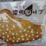 サカマ洋菓子店 - 雷鳥駒゛サブレ\130