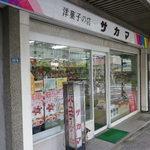 サカマ洋菓子店 - サカマ洋菓子店