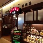横濱こてがえし - 内観写真:目印はこちら