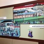 横濱こてがえし - 壁に横浜の歴史が....①