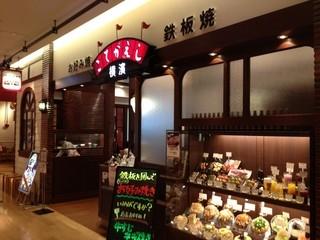 横濱こてがえし - お店の顔