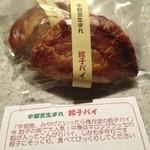 梅月堂 - 餃子パイ