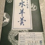 吉田屋羊羹本舗 -