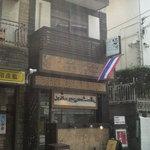 RAAN JING JING THAI - タイの国旗が目印