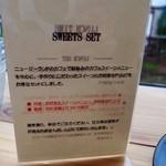 フラットホワイトコーヒーファクトリー - スイーツセット