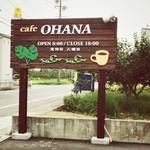 カフェ オハナ -