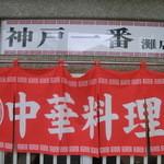 神戸一番 - 神戸で一番の本場中国の味 気になるでしョ(笑