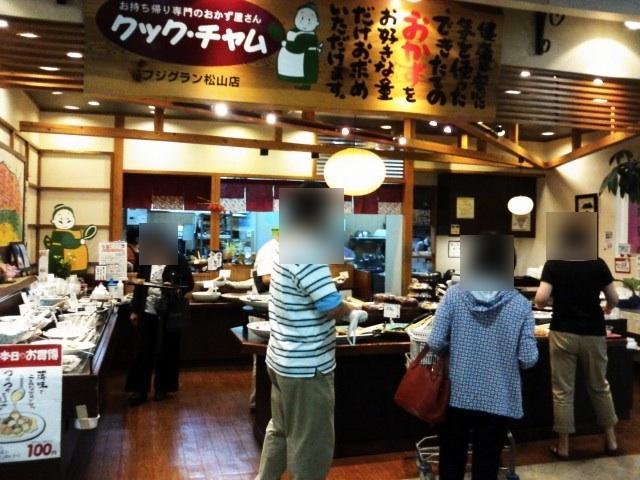 クック・チャム フジグラン松山店