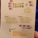 ペナンレストラン - 2013年8月31日 2回目