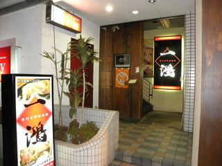 一鴻 - ビル入り口