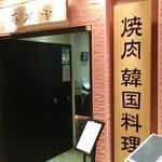 石水亭 - お店入口♪