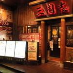 20978490 - 2013年8月31日金メダリストのフカヒレ専門店                       三国志 本館