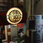 陳麻家 - 五反田駅西口、桜田通りの三菱東京UFJ銀行の横の桜並木を入っていったところ