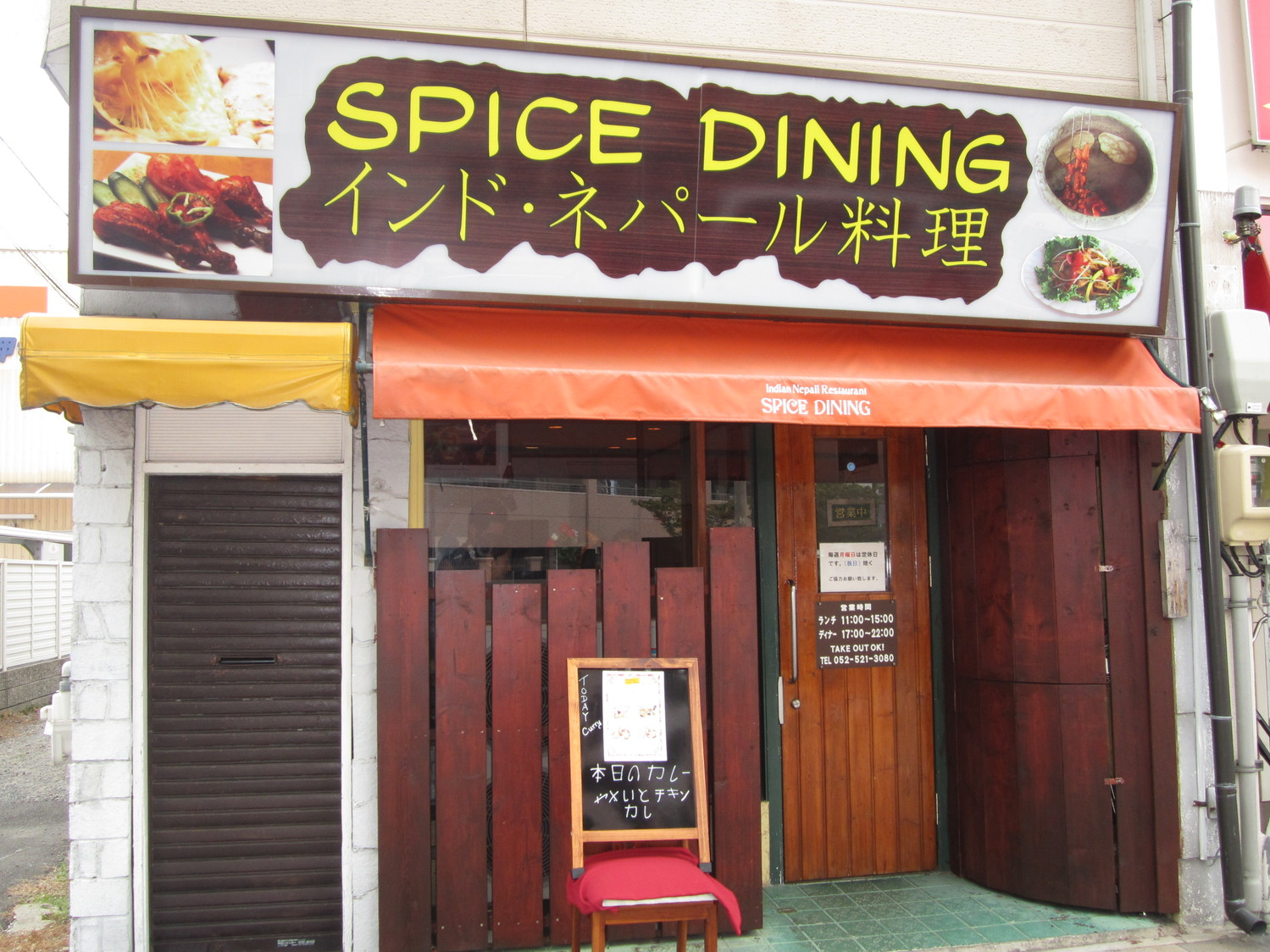 SPICE DINING