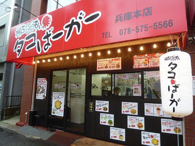 タコばーがー 兵庫本店