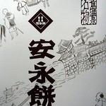 永餅屋老舗 本店 -