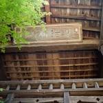 いち - 石臼挽き 蕎麦「いち」 店の外観