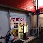 カレーの店 マボロシ - 店構え