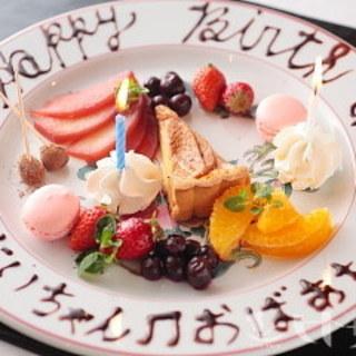 記念日、誕生日にお祝いメッセージプレートご用意☆