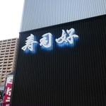 寿司好 - 磐田駅近く