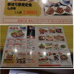 味の牛たん 喜助 JR仙台駅店 - 牛タン喜助JR仙台駅店(仙台市)食彩賓館撮影