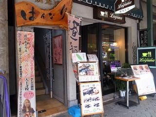 はんなり  天王寺店 - はんなり 天王寺店はココです。