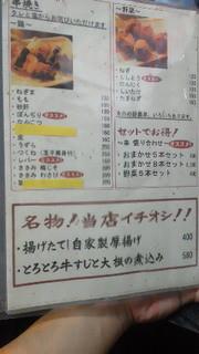 摸糊奈 - 130830東京 摸糊奈 メニュー