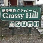 グラッシーヒル - グラッシーヒル 厚床
