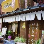 釜焼鳥本舗おやひなや 渋谷ハチ公口店 -