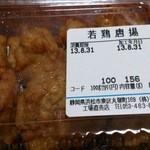 20992308 - 若鶏唐揚