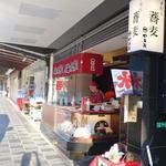 やす武 - (2013/8月)外観