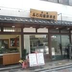 ふじ川蒲鉾本店 -