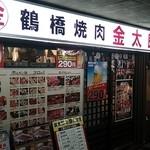 金太郎 - お店♪