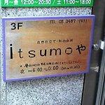 itsumoや - itsumoや 看板