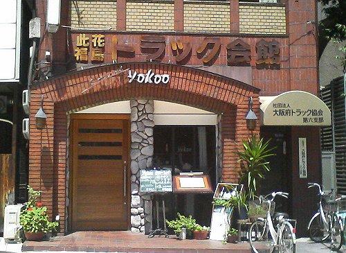 レストラン ヨコオ