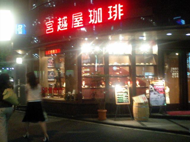 宮越屋珈琲 東京新橋店