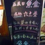 魚金 五反田店 - 毎日、築地市場より新鮮な魚を仕入れているみたいですね。旨い魚を食べたい人は魚金へ。