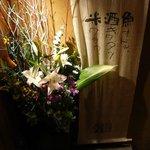魚金 五反田店 - そして、こんなのも置いてあります。花があるっていいですよね。