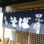 今泉 寿々木 - 入り口