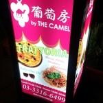 葡萄房 by the camel -